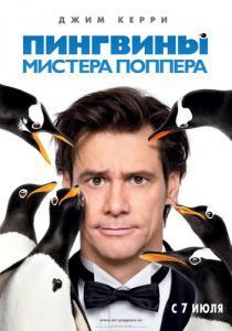 Пингвины мистера поппера cкачать через торрент в hd » кино-торрент.